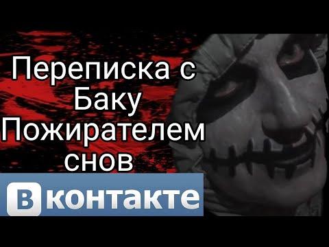 СТРАШНАЯ ПЕРЕПИСКА с Баку Пожирателем Снов ВКОНТАКТЕ.