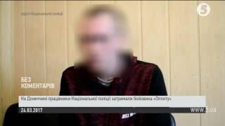 Поліція Донеччини затримала бойовика  Оплоту
