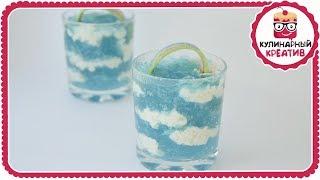 """Десерт """"Небо в стакане"""". Идея подачи желе. Кулинрный креатив"""