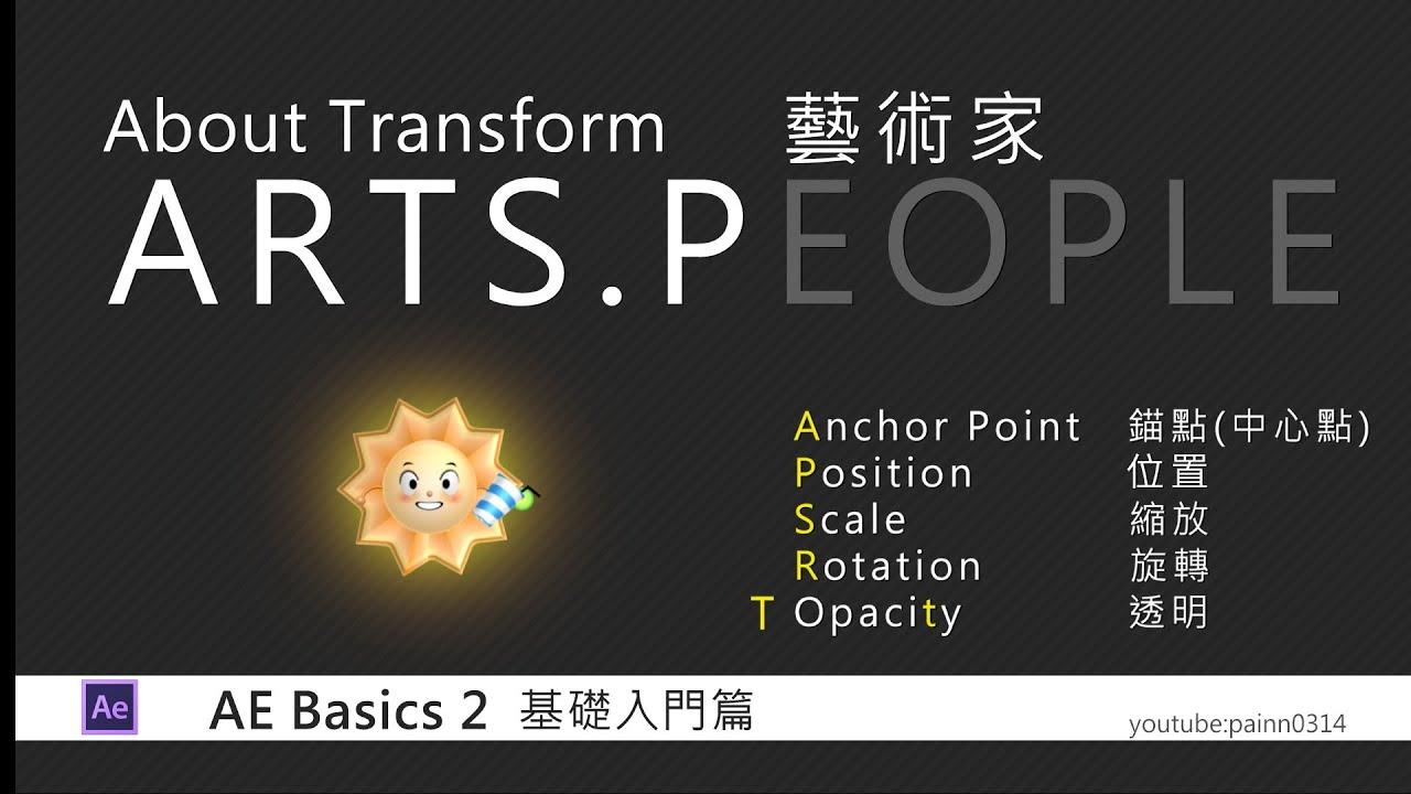 【AE中文教學 基礎入門篇2 】AE新手入門 AE Basics 2 /After Effects Tutorial (AE常用快速鍵Learn to use hotkeys) - YouTube