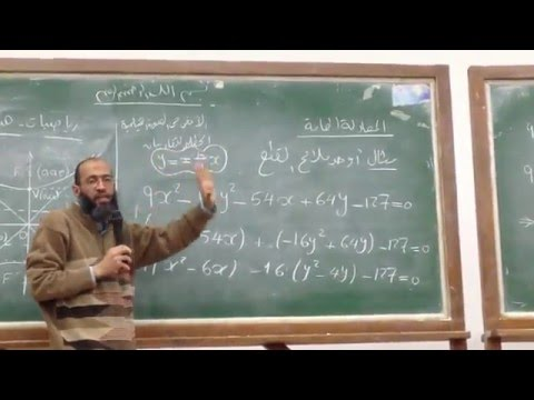 "Analytical Geometry ""Lecture 8"""