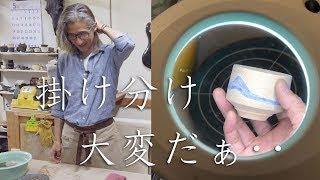 【陶芸家の仕事】むちゃくちゃ手間のかかる釉掛け