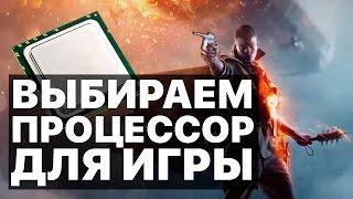 Какой Процессор Выбрать для Игры Battlefield 1? Тест в Сингле и Честный от Pro Hi-Tech. Помогите Выбрать Игру на пк