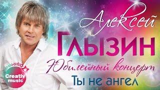 Алексей Глызин - Ты не ангел (Юбилейный концерт, Live)