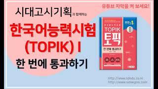 2020 TOPIK(한국어능력시험) 1 한 번에 통과하기 / 대표 유형 1-3 / TOPIK I Listening