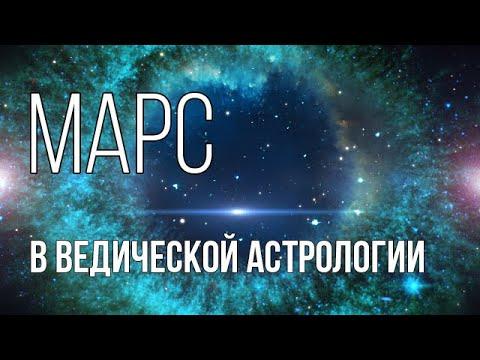 🕉 Марс в Ведической Астрологии 🕉