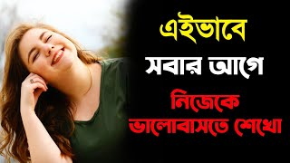 Motivational Speech in bangla || 10 Steps to Self Love and Care || How to Love Yourself