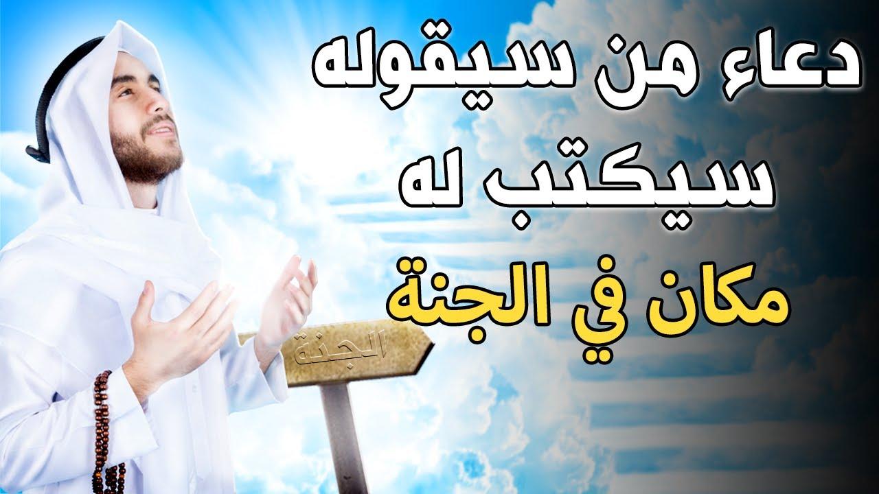 الدعاء اخبرنا عنه النبى ﷺمن سيقوله سيكتب له مكاناً فى الجنة. دعاء سيغير حياتك. لا تحرم نفسك من اجره