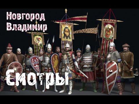 Русичи TOTAL WAR смотрим Новгород и Владимирское Княжество