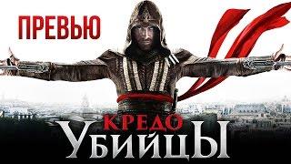 Чего ждать от Кредо убийцы Assassin s Creed Превью