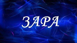 Значение имени Зара. Женские имена и их значения