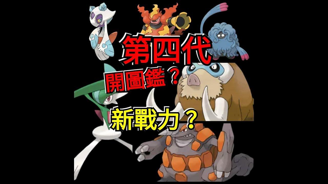 第四代可以進化的寶可夢戰力! pokemon go三代寶可夢 菲菲實況 - YouTube
