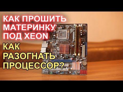Как прошить материнку под XEON? Asus P5kpl-am Обзор и Разгон процессора!
