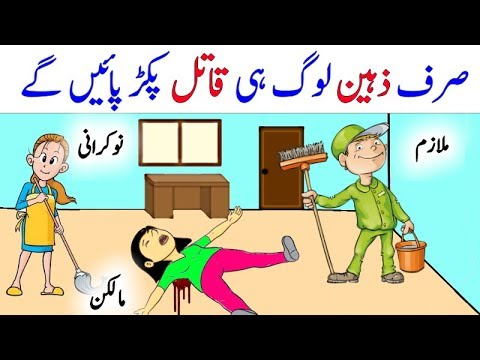 Riddles In Urdu 90 People Will Have No Success Answering These Questions Youtube