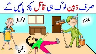 Riddles in Urdu - 90% people will have no Success Answering these Questions