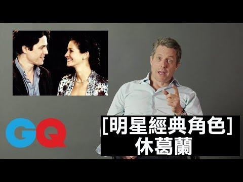 休·葛蘭(Hugh Grant)在《理性與感性》被李安導演批:很無聊|明星的經典角色|GQ