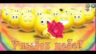 Смайлики! Улыбок тебе и цветок!