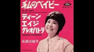 弘田三枝子 - 私のベイビー