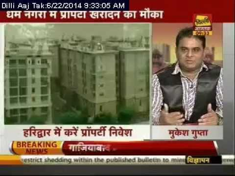 Krystal View Paradise, Haridwar  Delhi Ajjtak Property Mantra 22 June 2014