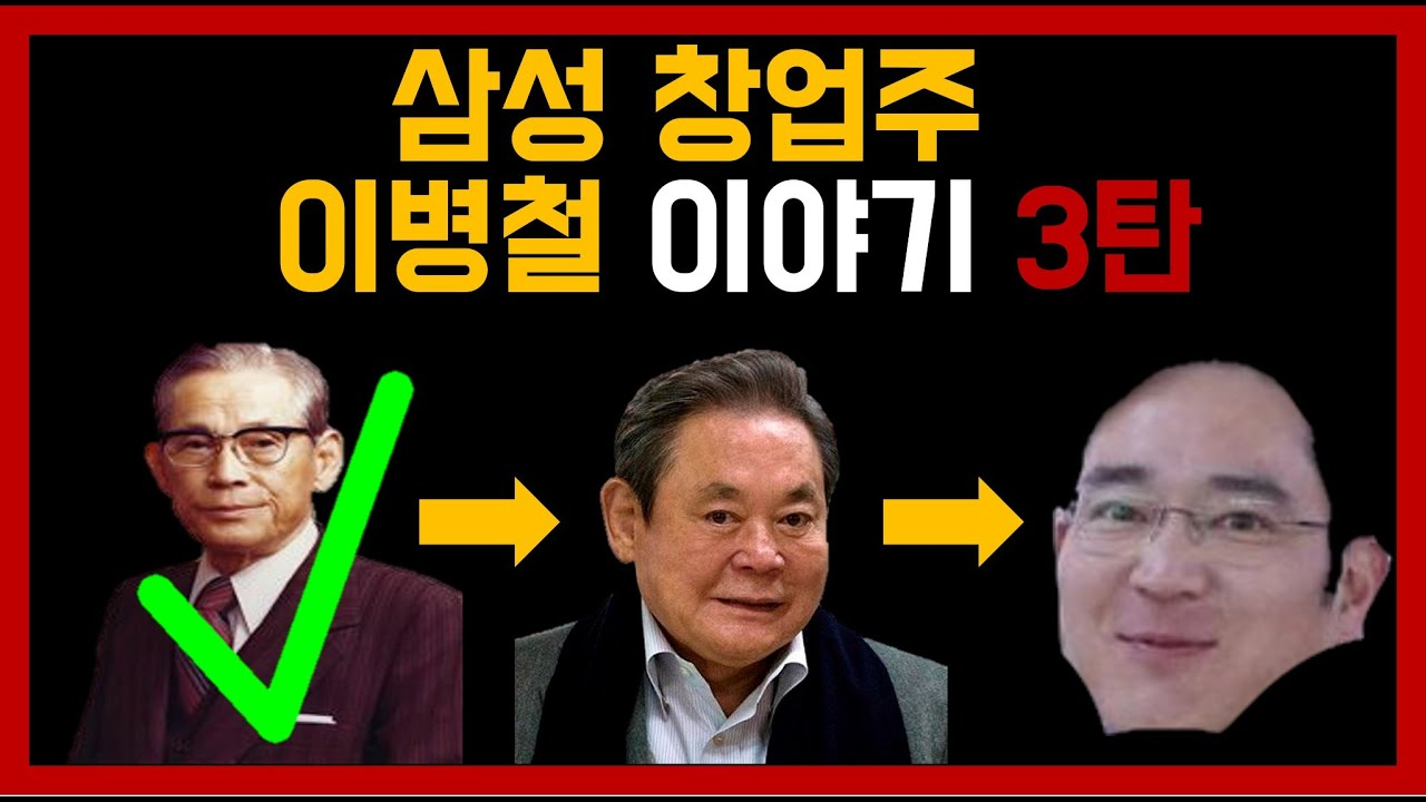 삼성 회장 이병철이 부자를 넘어 재벌이 된 이야기 3탄 l 이건희 l 이재용