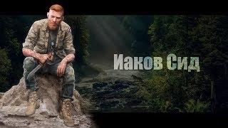 Far Cry 5 | Иаков Сид | Победа над третьим боссом #8