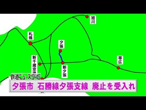夕張市 石勝線夕張支線の廃止を受入れ 【鉄道ニュース546】