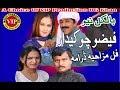 Full MAzahiya Drama 'Faizo Chokidaar' part 1