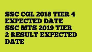 SSC CGL 2018 TIER 4 EXPECTED DATE SSC MTS 2019 TIER 2 RESULT EXPECTED DATE
