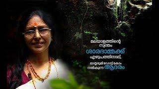 Raajashilpi Neeyenikkoru Cover Song   Tribute to actress Sharada   Mathrubhumi