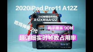 2020iPad Pro11测评 和平精英(刺激战场)超详细A12Z对比A12X
