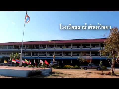 VDO นำเสนอ :: โรงเรียนผาน้ำทิพย์วิทยา สพม.27