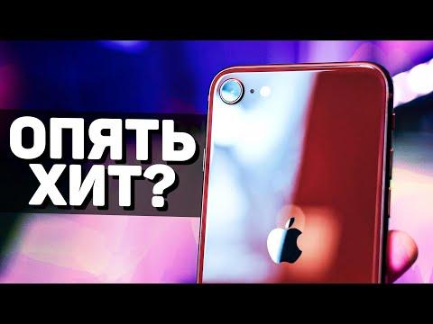 Почему IPhone SE 2020 ОПЯТЬ будет хитом?