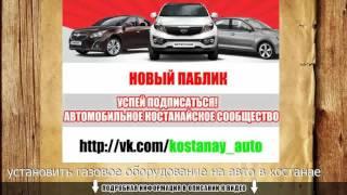 установить газовое оборудование на авто в костанае(, 2016-03-26T07:39:42.000Z)