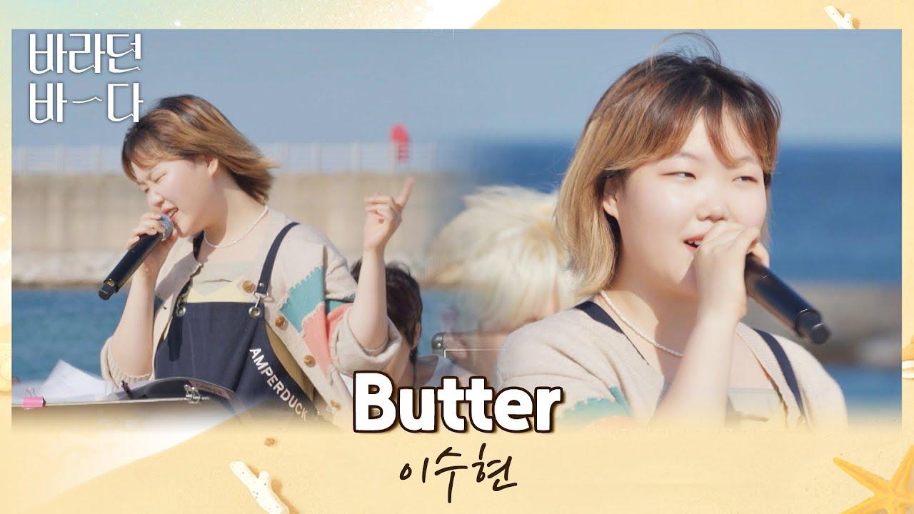 Download 이번 커버도 찢었다..✨ 바닷바람 곁들인 이수현(Lee Suhyun)의 〈Butter〉♬ 바라던 바다 (sea of hope) 11회   JTBC 210907 방송