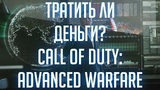 Обзор Call of Duty Advanced Warfare МАКСИМУМ ОБЪЕКТИВНОСТИ