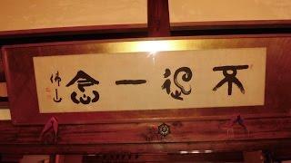 徳川忠長・自刃の間・・・確かに一種独特の感じあった・・・長松寺