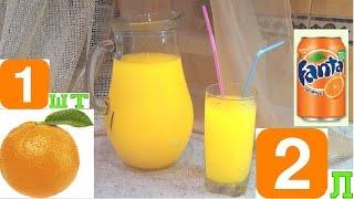1апельсин=2л. сока/напитка,без консервантов ,как приготовить дома рецепт, апельсиновый сок/напиток