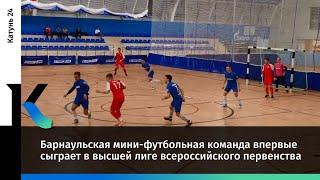Барнаульская мини футбольная команда впервые сыграет в высшей лиге всероссийского первенства