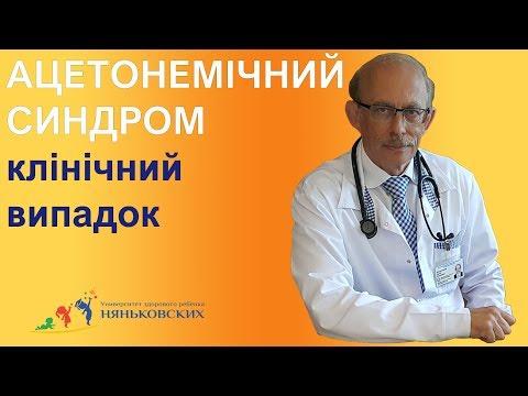 Ацетонемічний синдром клінічний випадок з практики - Cyclic Vomiting Cyndrome
