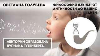 Светлана Голубева - Философия языка: от античности до наших дней