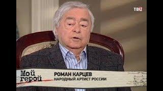 Смотреть Роман Карцев. Мой герой онлайн