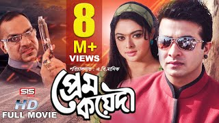 PREM KOYEDI | Bangla Movie Full HD | Shakib Khan | Shahara | Misha | SIS Media