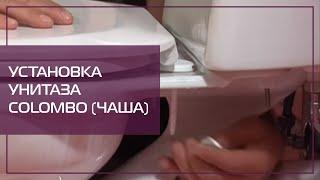 Установка унитаза Colombo часть 1 (чаша унитаза)(http://www.noviysvit.dp.ua., 2012-10-29T12:12:03.000Z)