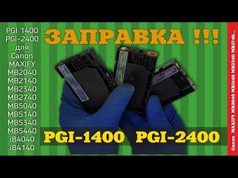 Заправка картриджей PGI 1400 PGI 2400 для Canon MAXIFY...