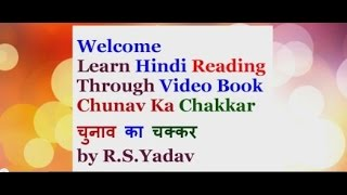 Hindi Video Book Chunav Ka Chakkar  from www.devnagrisoft.com