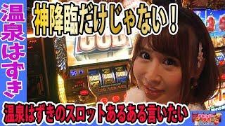 温泉はずきの秘湯に行きたいの♡Vol.10 【MEGA GODDESS】 thumbnail