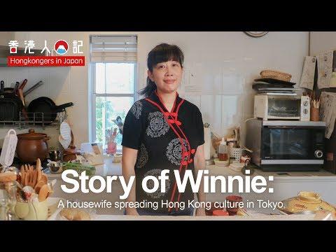 HongKongers in Japan:Story of Winnie, a housewife spreading Hong Kong culture in Tokyo