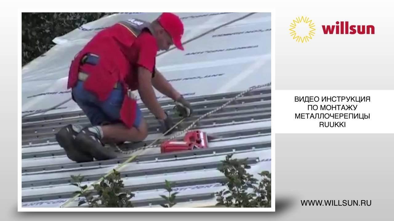 Металлочерепица Ruukki Monterrey | Руукки Монтерей обзор - YouTube