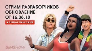 Трансляция разработчиков | Обновление в The Sims 4 от 16.08.18 thumbnail