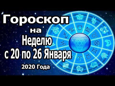 Гороскоп На Неделю 20 Января по 26 для Всех Знаков Зодиака на Картах Таро